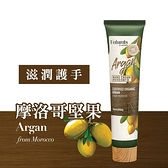 Naturals 摩洛哥堅果油潤手霜 30ml