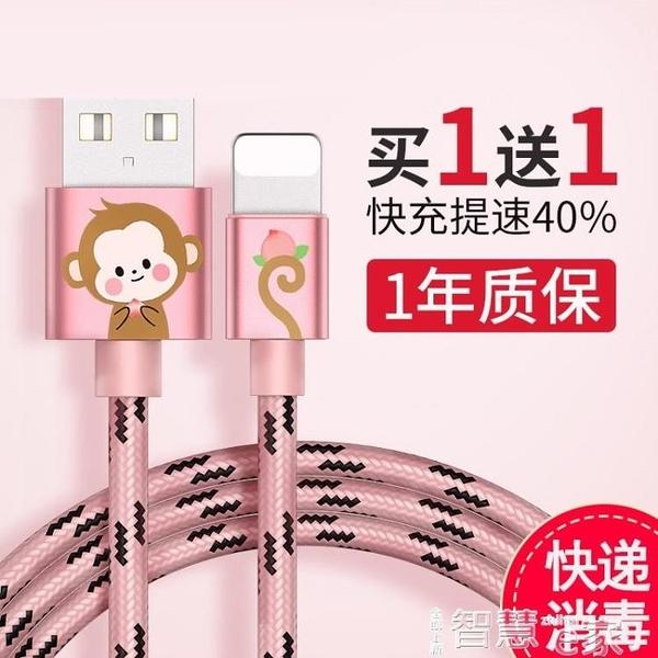 thinloo數據線適用于蘋果iPhone12充電線加長2米8Plus手機快充6s器六7p 【99免運】
