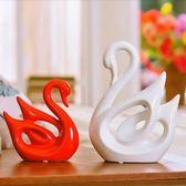 現代家居裝飾品客廳電視柜陶瓷天鵝擺件創意結婚禮物工藝品歐式