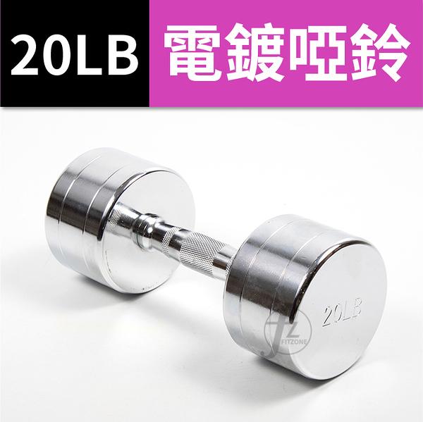 20LB (二支入=20LB*2支)鋼製電鍍啞鈴/重量啞鈴/電鍍啞鈴/重量訓練