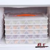 餃子盒冰箱保鮮收納盒凍餃子不粘餛飩盒可微波解凍盒水餃分格托盤【99元專區限時開放】