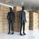 模型道具 模特道具人型啞黑啞白休閒假人服裝店櫥窗展示人台衣架攝影 3C優購