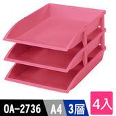 樹德SHUTER OA-2736 公文分類盒4入