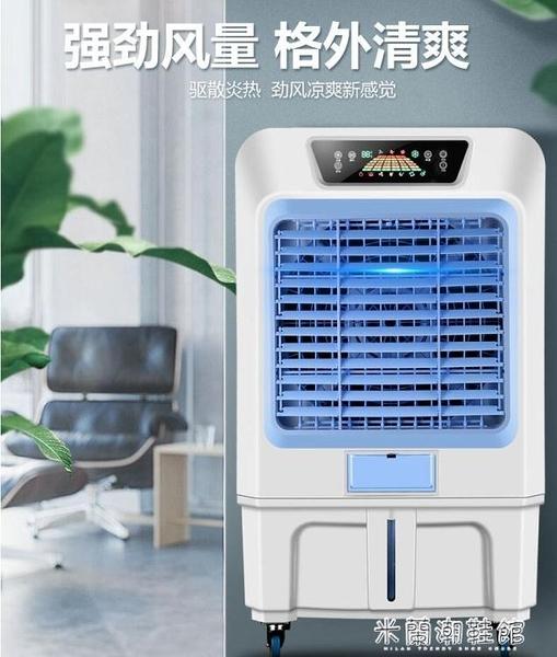 水冷扇 220V大型工業冷風機商用制冷風扇廠房移動水冷空調冷水循環空調扇 快速出貨YYJ