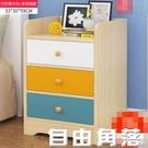 簡易床頭櫃簡約現代臥室置物架床邊小櫃子收納迷你小儲物櫃經濟型  自由角落