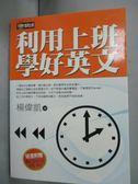 【書寶二手書T1/語言學習_IPC】利用上班學好英文_楊偉凱_附光碟