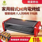 現貨電烤盤 110V雙層家用電燒烤盤韓式烤肉機無煙燒烤爐不粘鍋多功能 中號【快速出貨限時八折】