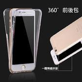 三星 A8 2018 A8+ 2018 S9 S9 Plus tpu全包 手機殼 TPU軟殼 手機軟殼 螢幕保護 全包覆 保護套