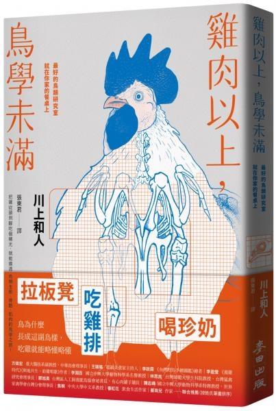 雞肉以上,鳥學未滿:最好的鳥類研究室就在你家的餐桌上【城邦讀書花園】