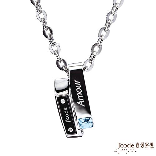 J'code真愛密碼-愛的定義 白鋼男項鍊