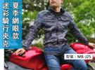 【尋寶趣】夏季款 透氣網眼 CE五件護具 迷彩騎行夾克 防摔衣 防摔外套 夾克 MB-J25
