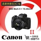 晶豪泰 高雄 佳能 Canon EOS M50 Mark II + EF-M 15-45mm IS STM M50M2 公司貨 BODY 2代 微單 VLOG