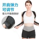 護肩帶 護肩兒童學生矯姿防駝背帶女男專用背部糾正神器成年隱形 交換禮物