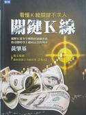 【書寶二手書T1/投資_OMO】關鍵K線:看懂K線關鍵不求人_黃肇基