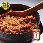 【黑橋牌】古早味手炒肉酥-小罐裝