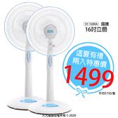 【這夏好禮】16吋立扇/桌扇/電扇/電風扇/風扇 SY-1690A (兩台) (國騰)