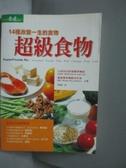 【書寶二手書T3/養生_NLV】超級食物-14種改變一生的食物_史提芬‧普拉特