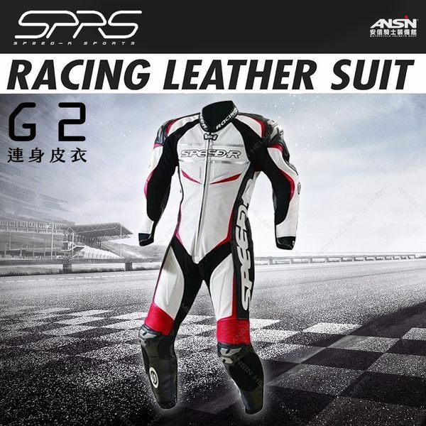 [中壢安信] SPRS G2 Leather Suit 白紅 競技 連身皮衣 牛皮 大背枕 防摔衣 SPEED-R