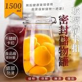 帶卡扣玻璃密封儲物罐 1500ml 無鉛透明罐 果醬罐子 保鮮玻璃罐【ZJ0406】《約翰家庭百貨
