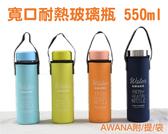 AWANA加大寬口玻璃瓶高硼硅玻璃製成,耐酸鹼、抗腐蝕,!環保透明耐高溫,附耐磨潛水布套550ml