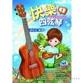 【烏克麗麗教材】【適合兒童學習與/針對烏克麗麗入門學習所設計的教材】快樂四弦琴(一) 附CD