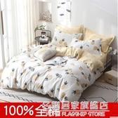 全棉四件套純棉被套單人床三件套宿舍床上用品學生床單女床品套件 名購居家