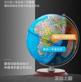 地球儀-地球儀初中學生專用教學版32cm地理高中生大號高清AR發光臺燈兒童3D立體浮雕  YJT 夏沫之戀