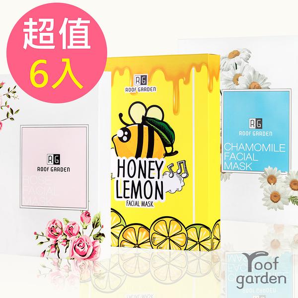【Roof Garden】明星款花卉系列面膜6盒超值組(玫瑰2+蜂蜜檸檬2+洋甘菊2)