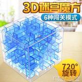 迷宮玩具走珠第一教室迷宮球魔方3D立體早教同款幼兒童益智力 概念3C旗艦店
