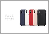 Apple 原廠 iPhone X Silicone Case 矽膠保護殼 (台灣公司貨)