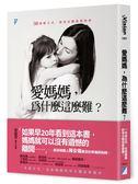 (二手書)愛媽媽,為什麼這麼難?:38種暖方式,把母女關係愛回來