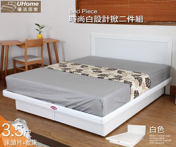 【UHO】時尚設計白3.5尺單人 掀床組 (床片+掀床) 增加輔助安全桿
