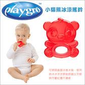✿蟲寶寶✿【澳洲Playgro】圈圈設計 好抓握 舒緩長牙不適 冰涼固齒器 - 小熊貓