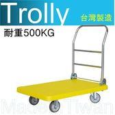 【Treny】荷重500KG-5吋PPR輪塑鋼手推車 折疊四輪車 載物車 拖板車 貨物車6179