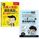 日本生髮權威搶救掉髮危機+濃密黑髮的驚人奇蹟(2書合售)