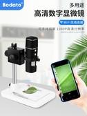 顯微鏡 柏達通無線連接高清數碼顯微鏡1000倍放大鏡手機電腦 城市科技DF