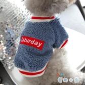 寵物小型犬泰迪衣服秋冬裝兩腳衣衛衣【奇趣小屋】