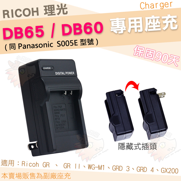 【小咖龍】 RICOH 理光 副廠 充電器 DB65 DB60 座充 GR Digital III GR Digital IV 坐充