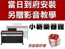 Yamaha 山葉 YDP-144 玫塊木色 88鍵 滑蓋式 數位電鋼琴 原廠公司貨 一年保固