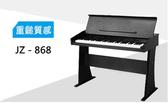 【奇歌】音色試聽。Jazzy 61 鍵 學習型 電鋼琴 非電子琴,延音踏板+掀蓋式,JZ-868 手捲鋼琴