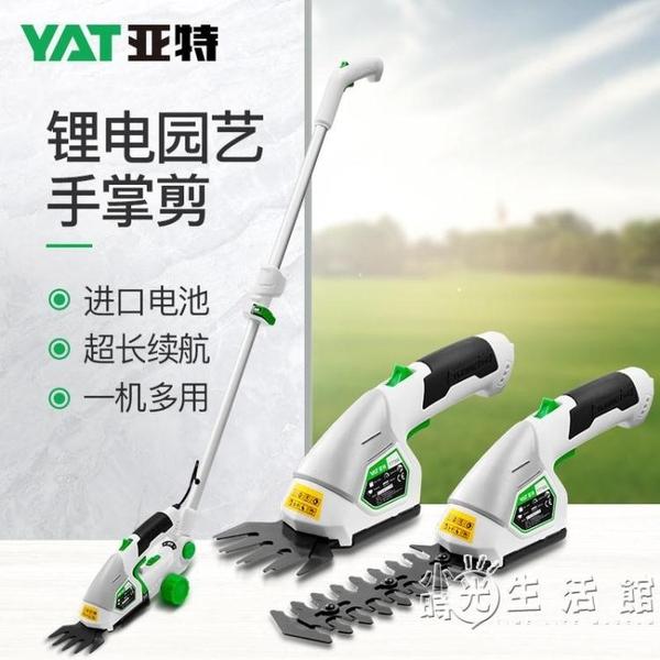 YAT電動割草機剪草機電動小型家用充電式多功能除草機綠籬修枝剪WD 小時光生活館