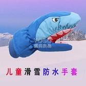 冬季幼兒童滑雪手套保暖加厚加絨男孩女孩玩雪防水防風防寒卡通棉 新年禮物