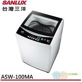 限區配送+基本安裝SANLUX 台灣三洋 10KG 定頻直立式洗衣機 ASW-100MA