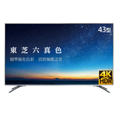 24期0利率 TOSHIBA 東芝 六真色43型4K HDR智慧聯網LED液晶顯示器+視訊盒 43U6840VS
