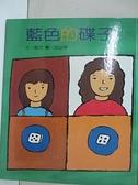 【書寶二手書T3/少年童書_AM6】藍色的碟子_愛亞