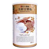 綠源寶~原汁濃縮生鮮豆漿奶500公克/罐
