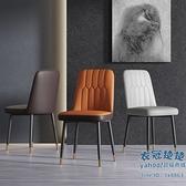 椅子 北歐輕奢家用椅子靠背電腦椅臥室凳子學習辦公化妝椅現代簡約餐椅【快速出貨】