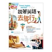 說著英語去旅行(2版)(32K彩圖+MP3)