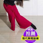 現代舞闊腿褲現代舞練功服寬鬆舞蹈褲瑜伽褲現代舞舞蹈練功褲 居享優品
