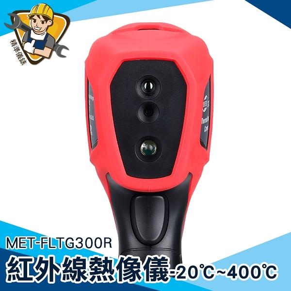 【精準儀錶】熱成像儀 MET-FLTG300R 熱顯像儀 紅外線溫度槍 馬達機床電器 高精度 工業非接觸式